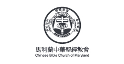 Chinese Bible Church of Maryland