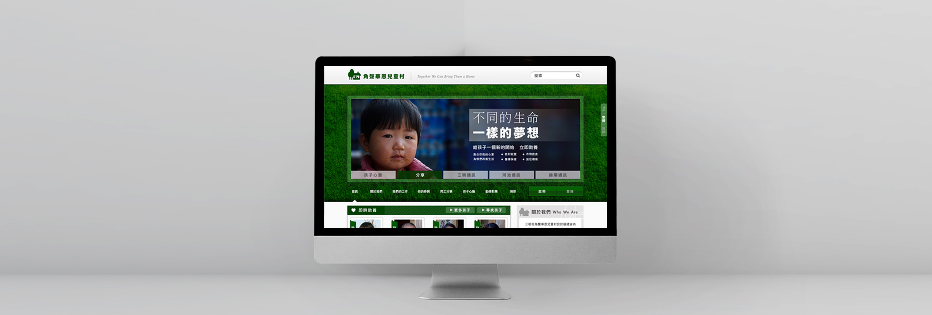 Children Village Website
