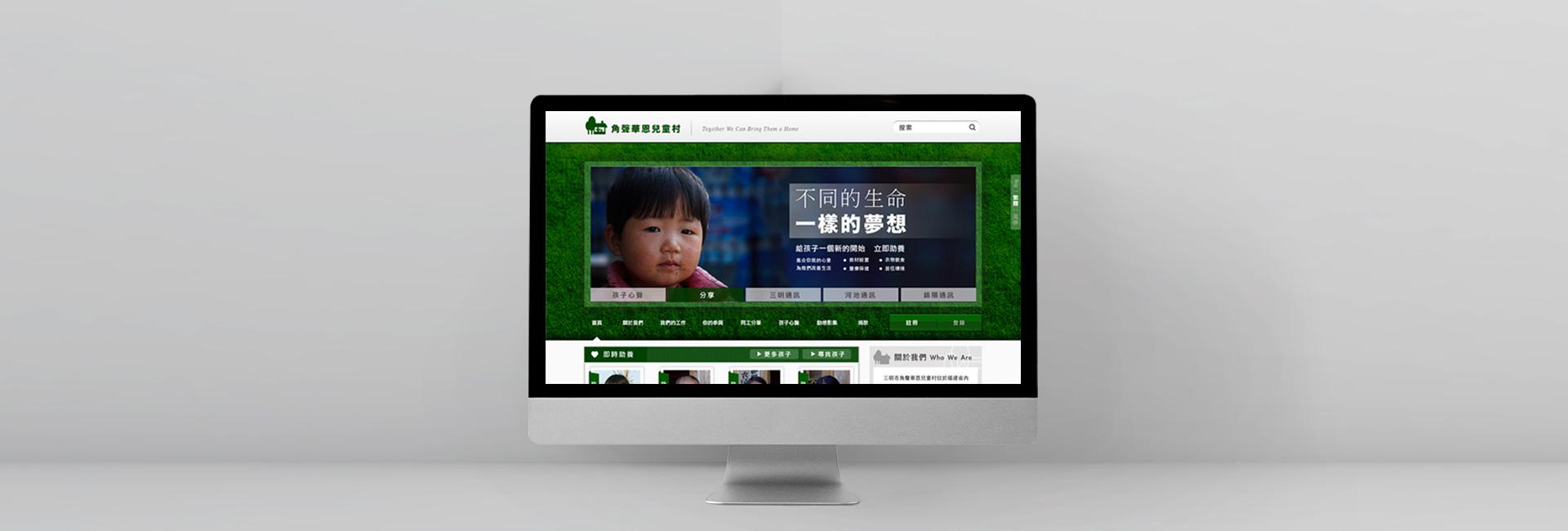 Children Village Website